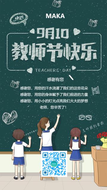 绿色卡通插画教师节快乐宣传海报