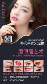 眉眼唇艺术韩式半永久定妆美容促销宣传时尚简约海报