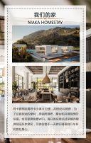 暖色系自然温馨田园风民宿短租活动宣传H5模版