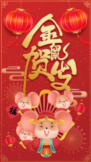 金鼠贺岁红色卡通恭贺新禧H5