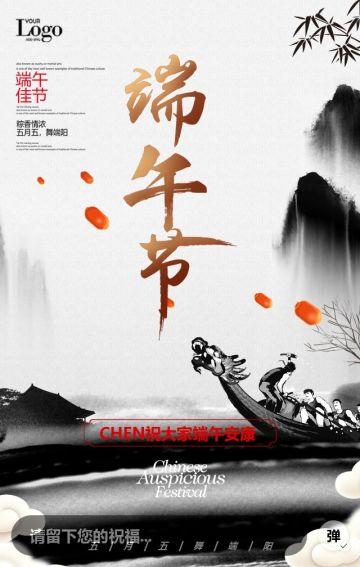 中国风端午节企业祝福贺卡企业节点招商宣传H5