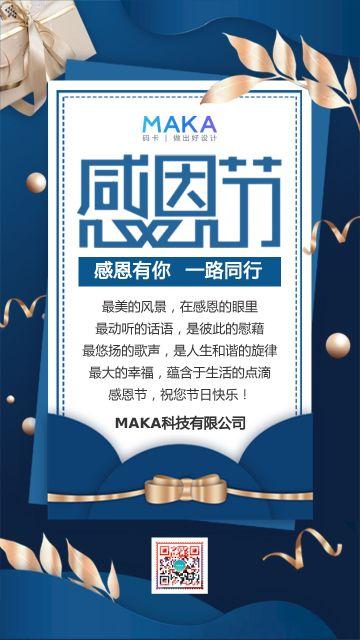 感恩节蓝色商务时尚企业/个人祝福海报
