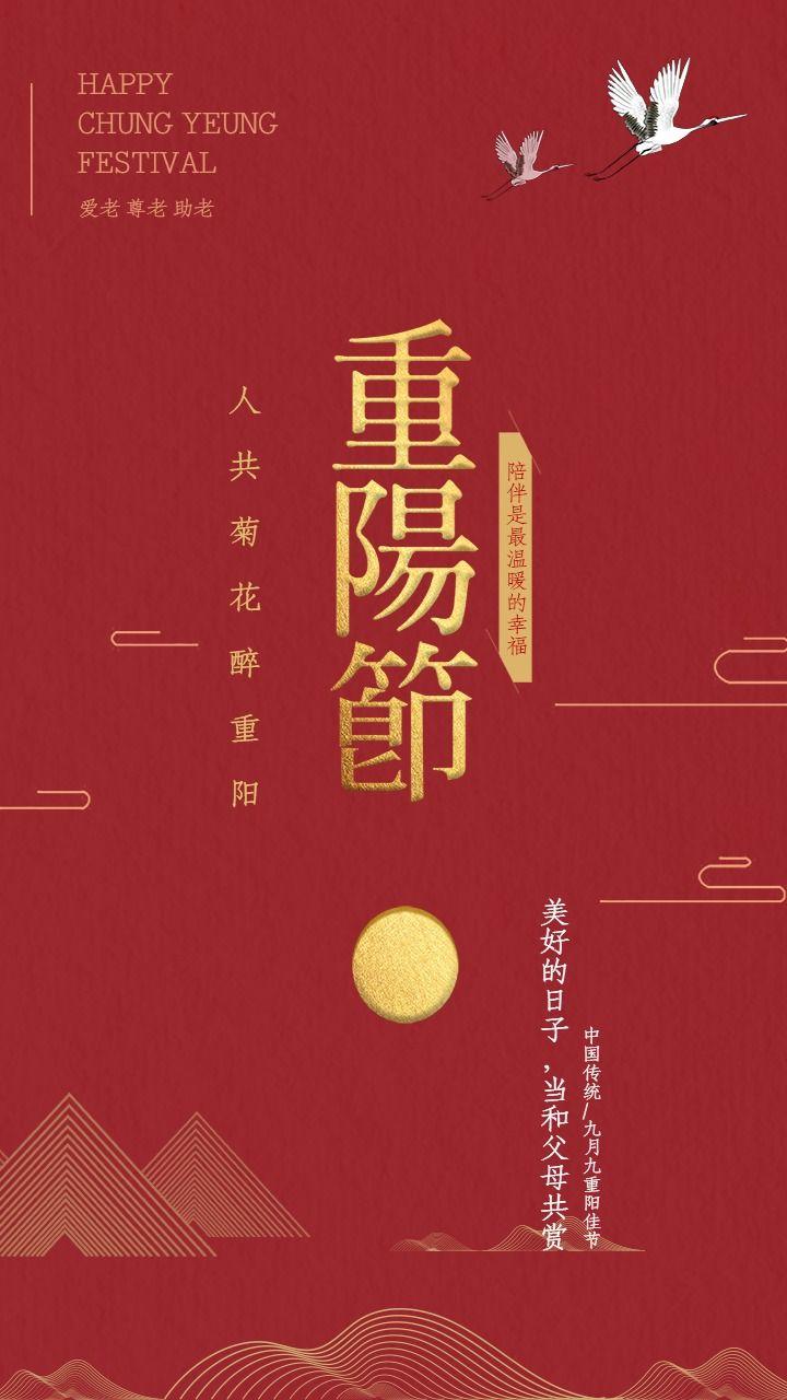 重阳节红色经典海报