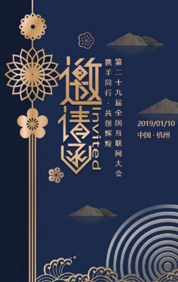 邀请函高端大气商务会议邀请函展会活动峰会