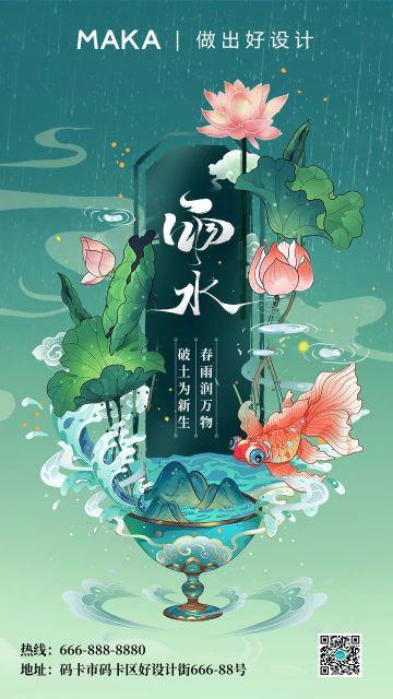 绿色卡通风小清新雨水节气宣传手机海报