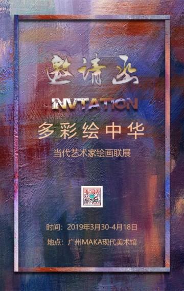 多彩绘中华绘画联展邀请函,请柬。油彩笔触底纹,多色幻彩,时尚炫酷设计。