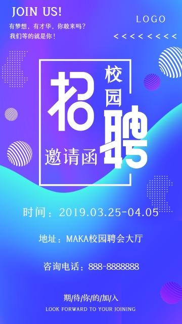 时尚酷炫校园招聘会宣传手机海报