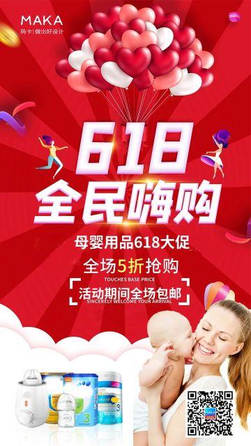 618母婴用品全民抢购促销海报
