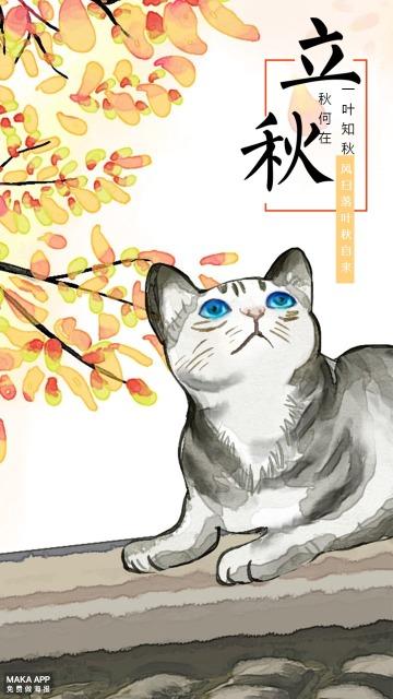 立秋海报立秋节气插画猫