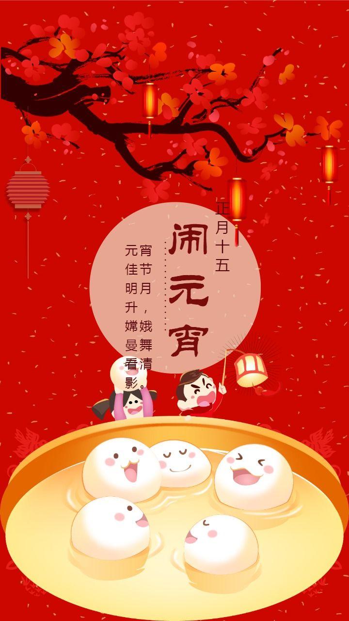 红色喜庆农历十五,庆元宵佳节