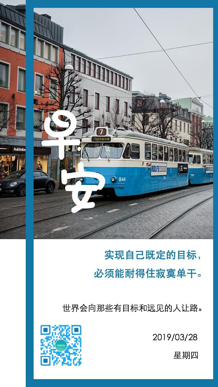 日签海报简约风城市类早安问候海报