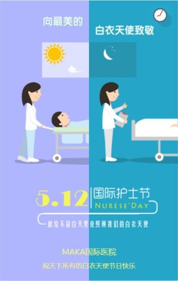 5.12 护士节 国际护士节 节日宣传 节日祝福