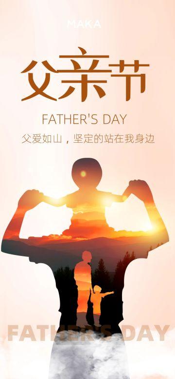 父亲节父爱如山之互联网电商APP欢迎页面开屏宣传海报模板设计