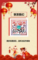 中国风年货盛宴/年货节/年终促销/办年货/红色喜气