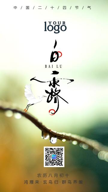 中国风简约传统二十四节气白露日签海报
