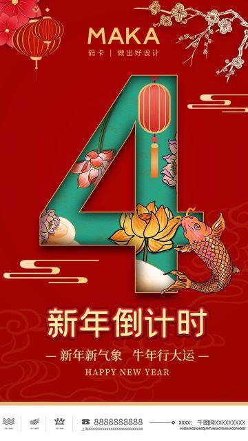 红色中国风新年倒计时4天宣传海报