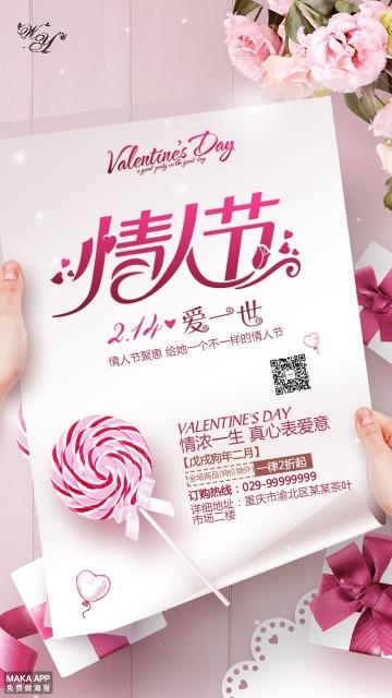 唯美浪漫情人节打折促销优惠宣传模板