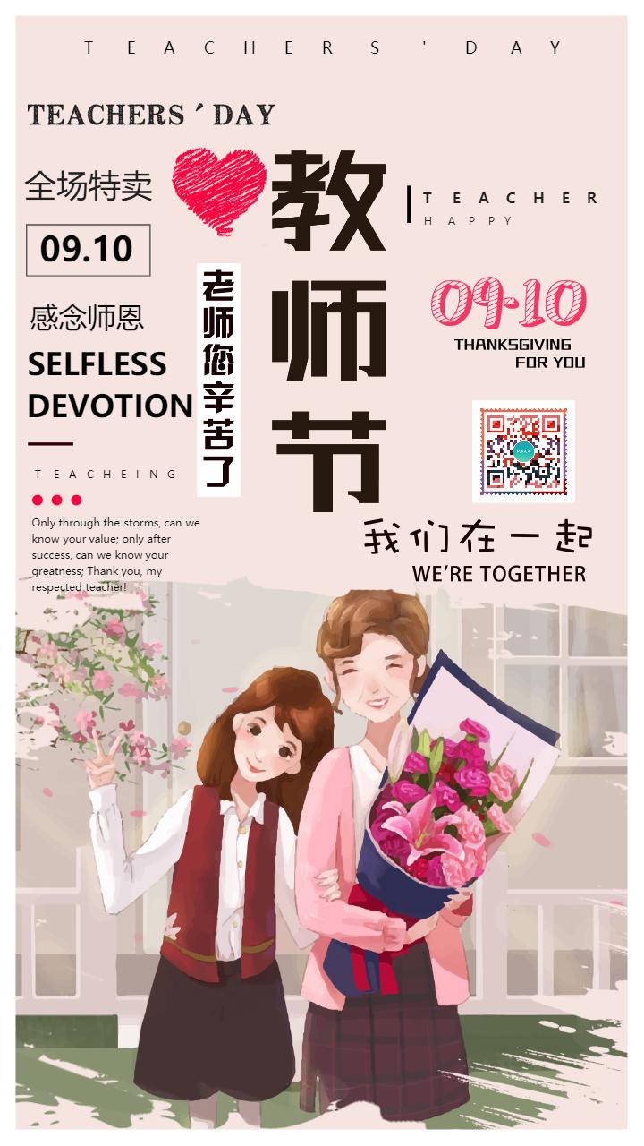 清新唯美教师节促销海报