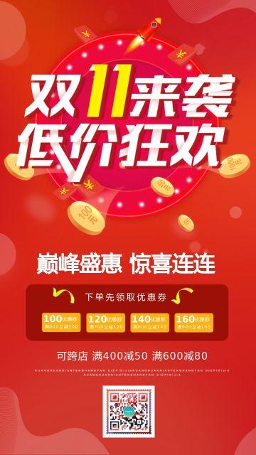 红色扁平简约风双十一狂欢节电商微商活动打折促销海报