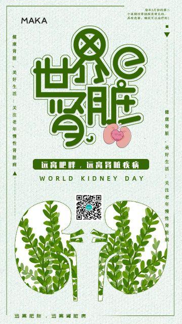 绿色简约清新风格世界肾脏日公益宣传手机海报