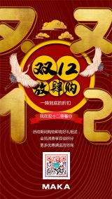 红色创意双十二电商促销海报