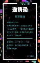 炫彩邀请函/新品发布会/会议/品牌推广/交流