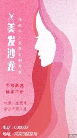 美发沙龙海报风格粉色