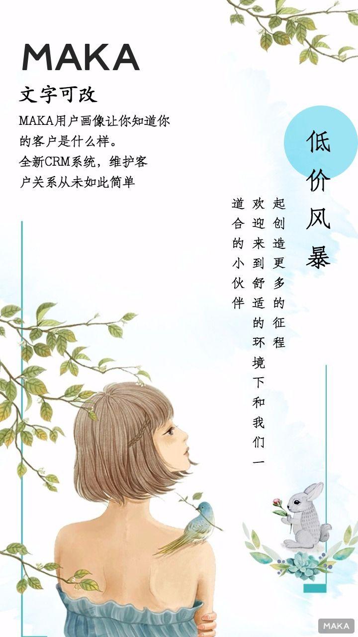 简约活动宣传产品推广店铺活动海报