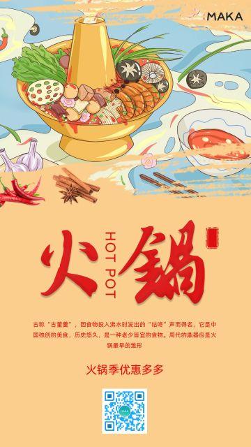 创意火锅活动宣传海报设计