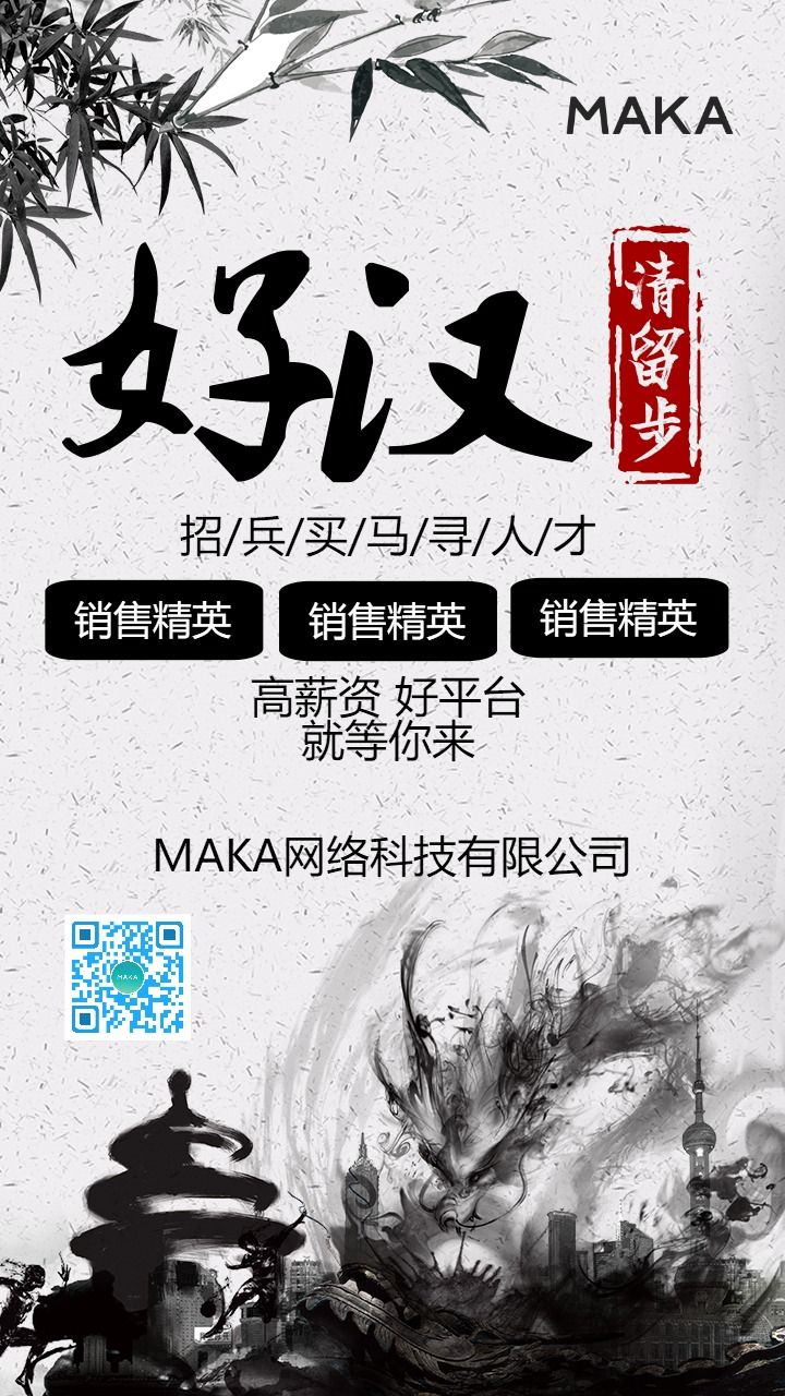 中式水墨风企业招聘宣传海报