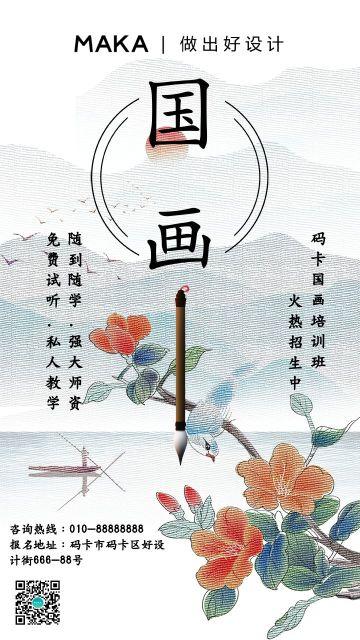 白色中国风国画招生宣传手机海报