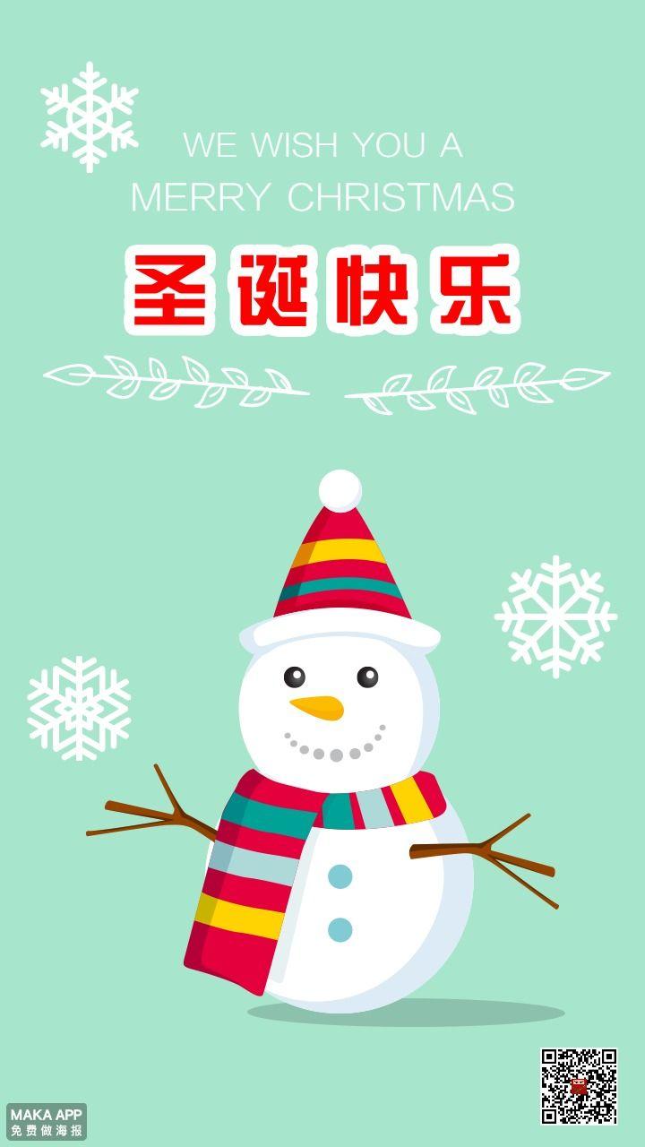 圣诞祝福圣诞贺卡雪人海报