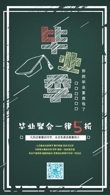 毕业季卡通手绘怀旧复古餐饮业打折促销活动宣传海报推广宣传单