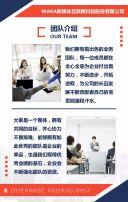 高端企业宣传册简约商务企业宣传页宣传画册