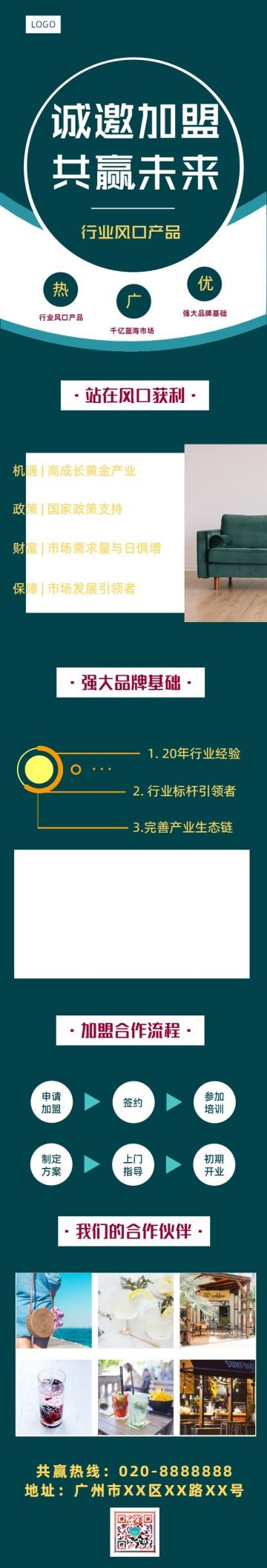 建材家居地产招商加盟企业公司店铺宣传推广绿色简约大气长图
