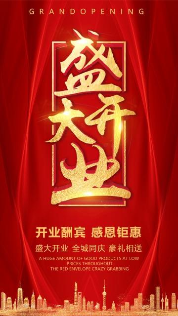 大红企业公司商场盛大开业优惠活动