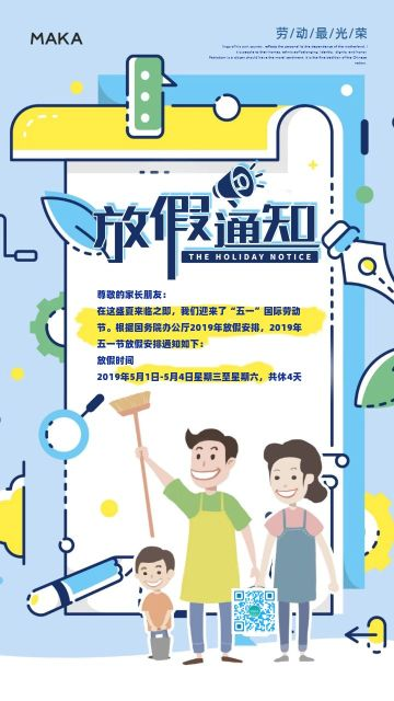 蓝色小清新插画五一放假通知海报