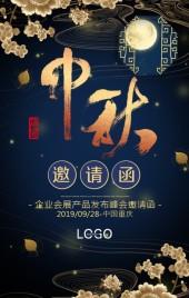 中国风蓝金中秋节活动邀请函H5