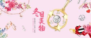 珠宝首饰冬日配件素材海报