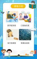 蓝色简约风格补习班秋季招生宣传H5