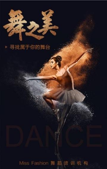 暑假专业舞蹈培训招生模板,高端大气