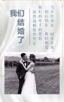 简约婚礼邀请函 清新婚礼请柬 优雅 简约喜帖 结婚请柬 结婚邀请函