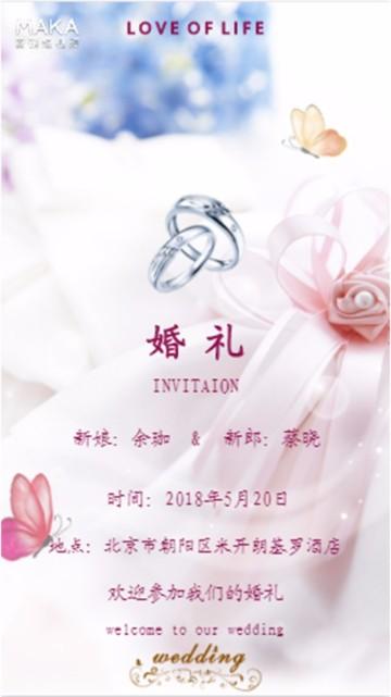 婚礼邀请函 婚礼请柬 浪漫婚礼 婚礼请帖