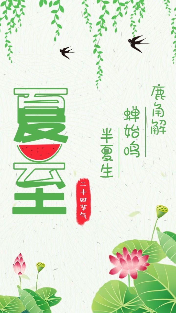 夏至二十四节气绿色清新可爱手机海报模板
