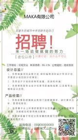 绿色文艺清新企业春季招聘校园招聘社会招聘手机海报
