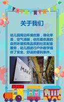 清新时尚简约幼儿园六一儿童节活动邀请函