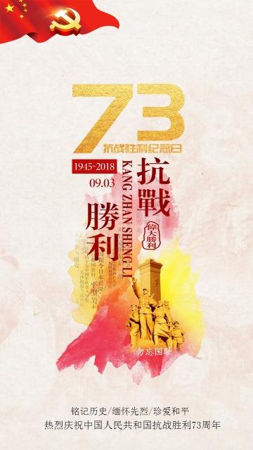党/战争/复古/抗日战争胜利73周年纪念海报/可添加LOGO