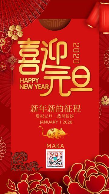 2020年红色时尚绚丽大气元旦新年快乐贺卡宣传海报