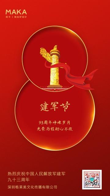 红色大气建军节宣传纪念祝福海报