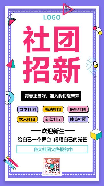 紫色青春活力风大学生新生社团招新宣传海报